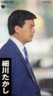 細川たかし ホソカワタカシ / 望郷じょんから / 佐渡の恋唄 【Cassette】