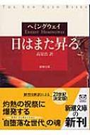 日はまた昇る 新潮文庫 / アーネスト・ヘミングウェイ 【文庫】