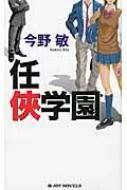 任侠学園 ジョイ・ノベルス / 今野敏 コンノビン 【新書】