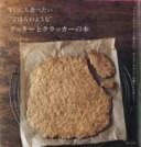 """まいにち食べたい""""ごはんのような""""クッキーとクラッカーの本 / なかしましほ 【ムック】"""