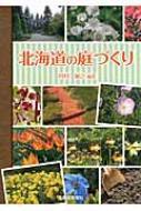 北海道の庭づくり / 川村展之 【本】