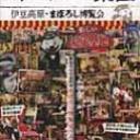 アホとボケの楽園 伊豆高原・まぼろし博覧会 / 「アホとボケの楽園」制作室 【本】