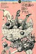 【送料無料】 ユリイカ 2015年3月臨時増刊号 総特集 150年目の「不思議の国のアリス」 / 高山宏 【ムック】
