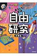 まとめ10分レポートつき 自由研究 小学生 / 学研 【本】