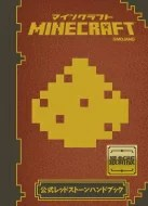 Minecraft(マインクラフト)公式レッドストーンハンドブック / Nick Farwell 【本】