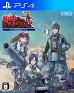 Game Soft (PlayStation 4) / 戦場のヴァルキュリア リマスター 【GAME】