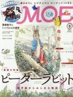 MOE (モエ) 2016年 9月号 / MOE編集部 【雑誌】