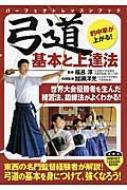 弓道 基本と上達法 パーフェクトレッスンブック / 福呂淳