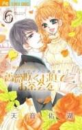 薔薇咲くお庭でお茶会を 6 フラワーコミックス ベツコミ / 天音佑湖 【コミック】