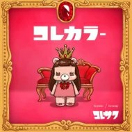 【送料無料】 コレサワ / コレカラー 【初回限定盤】 【CD】