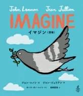 IMAGINEイマジン 想像 / ジョン・レノン 【絵本】