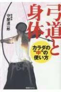 """弓道と身体 カラダの""""中""""の使い方 / 守屋達一郎 【本】"""