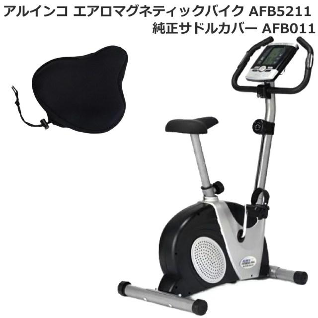 純正サドルカバー(AFB011)お買得セット アルインコ ALINCO エアロマグネティックバイク