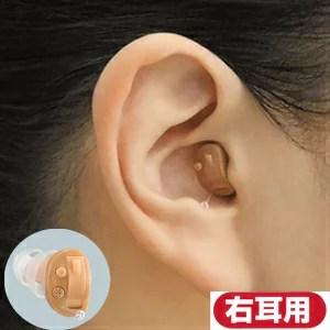 【送料無料】【専用電池プレゼント!】補聴器メーカーシグニア補聴器取扱いの超小型耳穴型デジタル補聴器