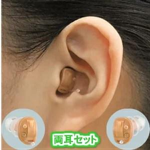 【送料無料】【専用電池プレゼント!】補聴器メーカー シグニア補聴器取扱いの超小型耳穴型デジタル補聴器