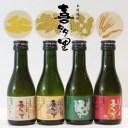 札幌酒精 喜多里 北海道本格焼酎 180ml×4本飲み比べセット 箱入