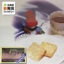 北の恋人たち アーモンドチョコラングドシャ 12枚入 箱入 北海道 お取り寄せ お菓子 お土産