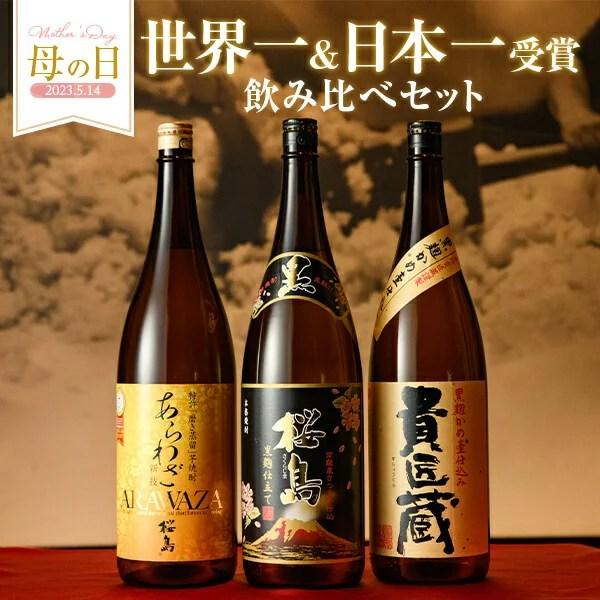 【お中元 送料無料】 世界一 日本一受賞 芋 焼酎 飲み比べ セット 1800m