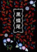 オリジナル -黒蝶尾- /芥子庵T-SIDE /〈女性向同人誌〉【中古】afb
