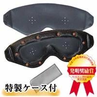 ピンホールアイマスク ネミールゲルマ55 【名和里商事】