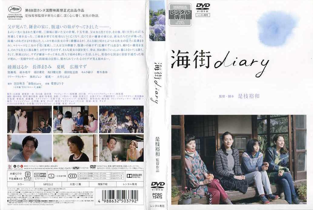 海街diary [是枝裕和監督作品] 中古DVD【中古】