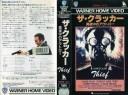 【VHSです】ザ・クラッカー 真夜中のアウトロー [字幕][ジェームズ・カーン]|中古ビデオ【中古】