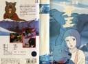 【VHSです】大雪山の勇者 牙王|中古ビデオ【中古】