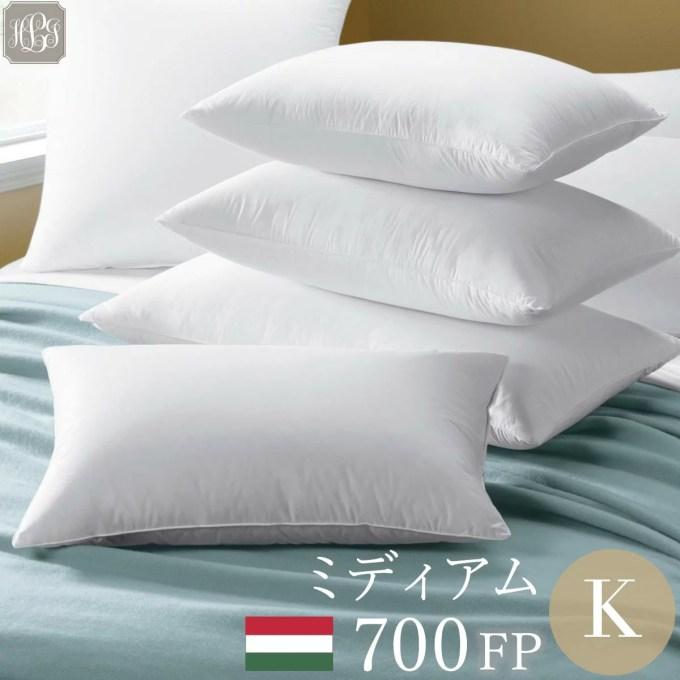 羽毛枕 700FPハンガリー産ホワイトグース キング 50c
