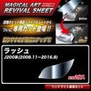 マジカルアートリバイバルシート ラッシュ J200系(H20.11〜H28.8) 車種別専用カット ヘッドライト用 透明感を復元 ハセプロ MRSHD-T02