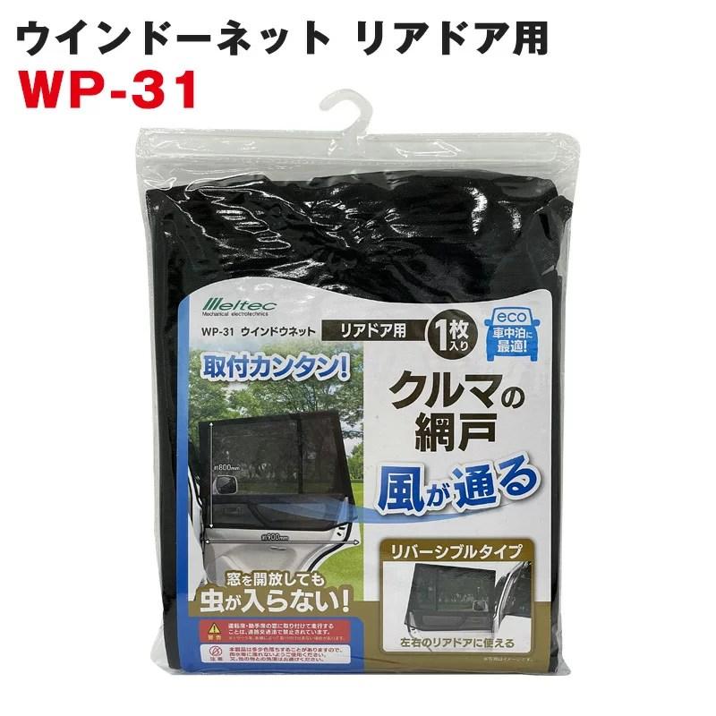 大自工業/Meltec:ウィンドウネット ウインドーネット リアドア用(後部座席用) 網戸 虫よけ 1枚入り WP-31