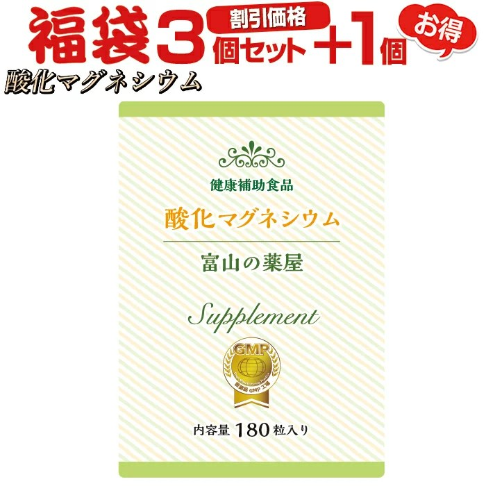酸化マグネシウム《福袋 割引価格3個+1個無料》高配合サプリ(1ヵ月分×3+1個)【富山の薬屋さん】
