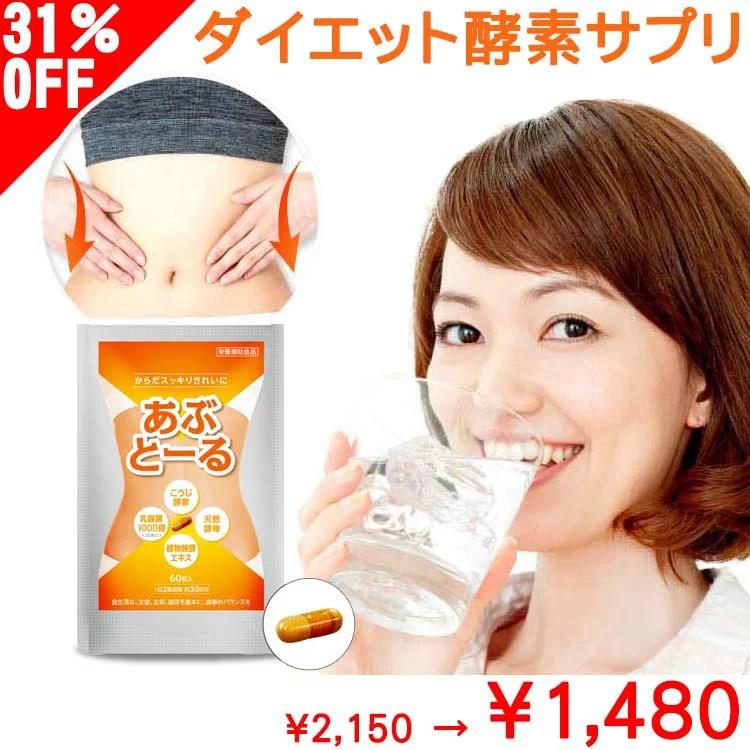 【P10倍!!】 31%OFF! 酵素 生酵素 ダイエット サプリ 30日分 1袋 効果 あり あぶ