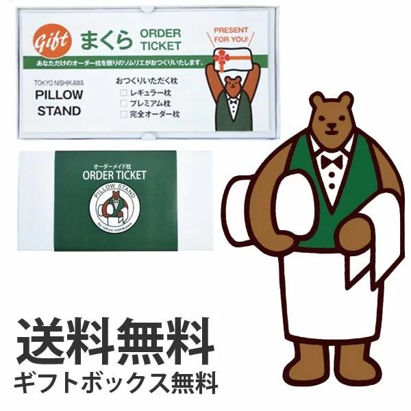 【送料無料】オーダーメイド枕 ギフト プレゼント 東京西川