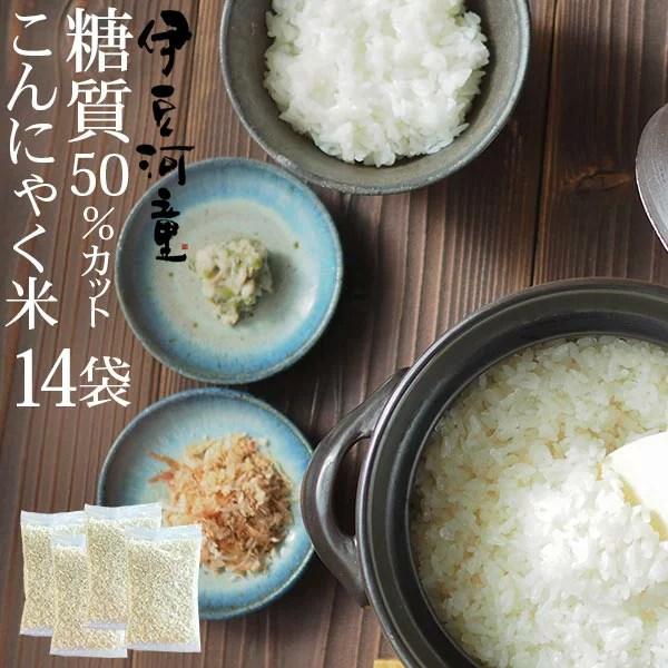 糖質50%カット こんにゃく米 14袋 お昼のTVで紹介された 乾燥こんにゃく米 糖質制限 糖質オフ こんにゃくごはん