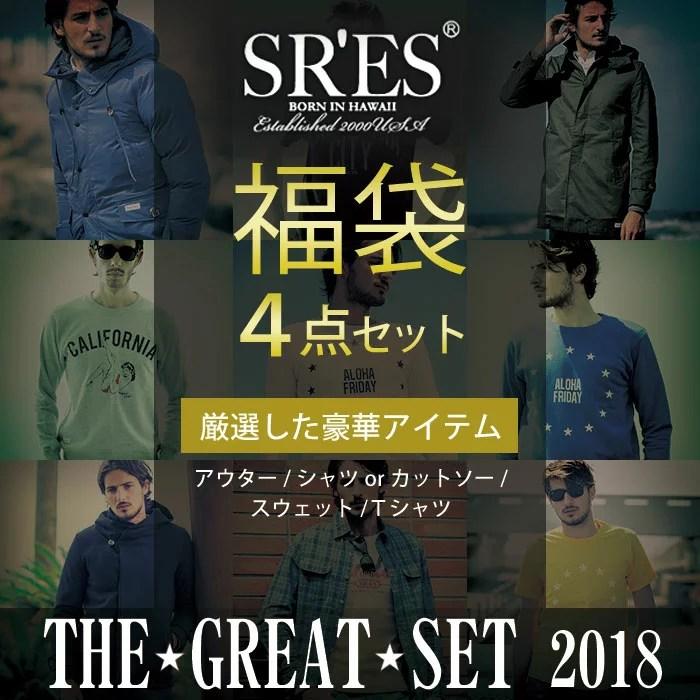 【元旦到着予定】プロジェクトエスアールエス SRES THE GREAT SET 福袋 2018