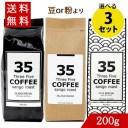 【ポイント2倍】御中元 35コーヒー選べるセット 200g 粉(アイランドブレンド、アイススペシャル、J.F.Kブレンド)