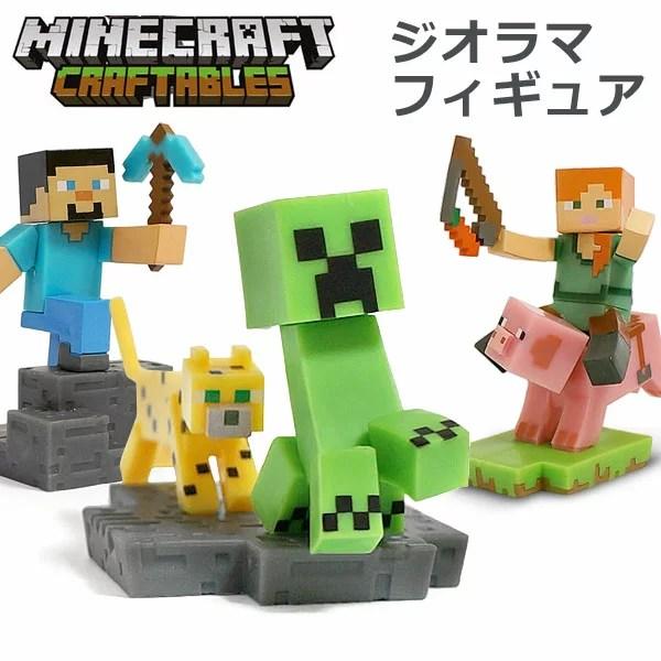マイクラ minecraft マインクラフト ミニチュアフィギュア クラフタブル ジオラマフィギュア マイクラグッズ マインクラフトグッズ ミニフィギュアあす楽