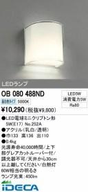 EL47234 LEDブラケット