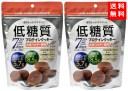 送料無料 低糖質プロテインクッキーココア味 168g 2個セット 代引不可