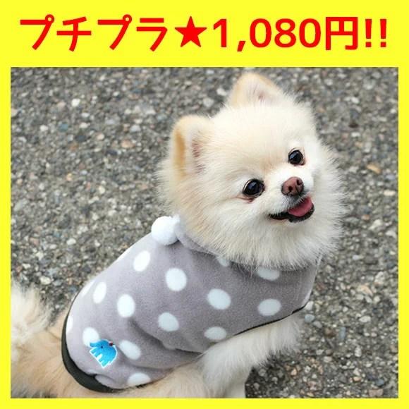 【ドッグウェア】iDog (アイドッグ)  ゾウさん 水玉 フリースパーカー☆ 秋冬用