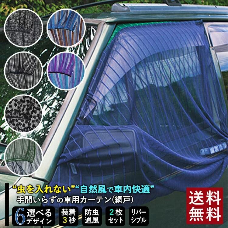 【ポイント10倍】車用 網戸 サンシェード 自然の風が通る アイドリングストップ エコ 省エネ フロントドア...