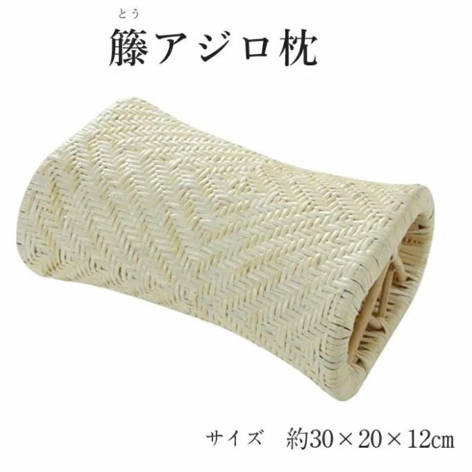 ★店内期間限定クーポン★ 籐枕 籐まくら アジロ 快適 枕