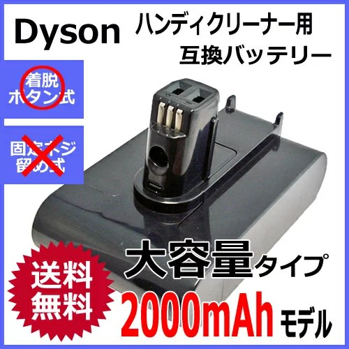 【差込口ワンタッチ式】ダイソン (dyson) DC31 / DC34 / DC35 / DC44 / DC45 対応互換バッテリー 22.2V 2.0Ah リチウムイオン 【大容量】 【楽天BOX対応商品】 【あす楽対応】【送料無料】