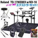 """Roland TD-17IKEBEX [KD-10 / Standard Bass Drum] Pure Extra Set 【IKEBE×Rolandオリジナルデザイン""""Hydro Flask""""ボトルプレゼント】"""