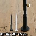 突っ張り棒 ドローアライン 003 テンションロッドC 200〜275cm 収納 コートハンガー 伸縮 つっぱり棒 おしゃれ 縦 DRAW A LINE tension rod 家事ヤロウ