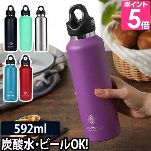 炭酸OK 水筒 マグボトル レボマックス 20oz 592ml ステンレス ワンタッチ 魔法瓶 保温 保冷 タンブラー 真...
