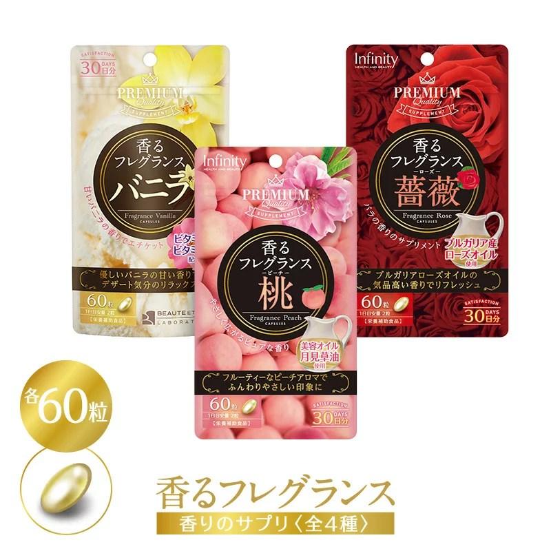 訳あり 【同じ商品3個セット】香るフレグランス サプリメント 携帯 口臭 エチケット