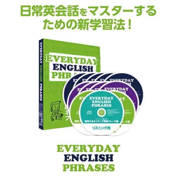 日常英会話をマスターするための新学習法「EVERYDAY ENGLISH PHR