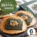 【紙袋】チョコっとシリーズ緑茶・玄米入り味噌煎餅 【1枚×6袋】 新感覚味噌せんべいスイーツ