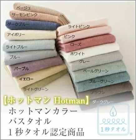 ★★【ホットマン】Hotman ホットマンカラー バスタオル